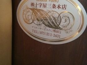 原装进口雅馬哈钢琴/YAMAHA-W102/B/BS/BW
