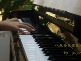 钢琴每隔多长需要调律_钢琴调音的周期为多长时间