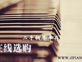上海二手钢琴/Yamaha/Kawai库存(更新)