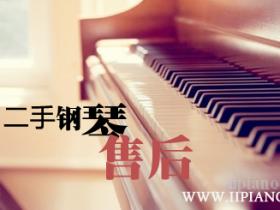 上海二手钢琴|网络售后服务