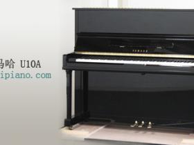 雅马哈/Yamaha U10A 日本原装二手钢琴