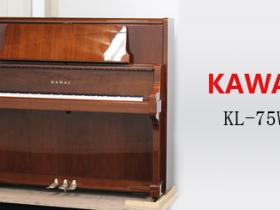 日本卡瓦伊/卡瓦依二手钢琴 KAWAI KL-75W 原装进口 伯雅钢琴