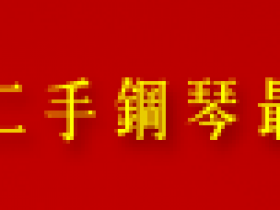 上海二手钢琴暑期7月到货 精品推荐欢迎选购
