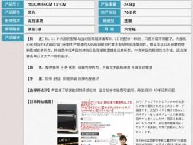 日本二手钢琴 卡瓦依 KAWAI BL-61/BL61