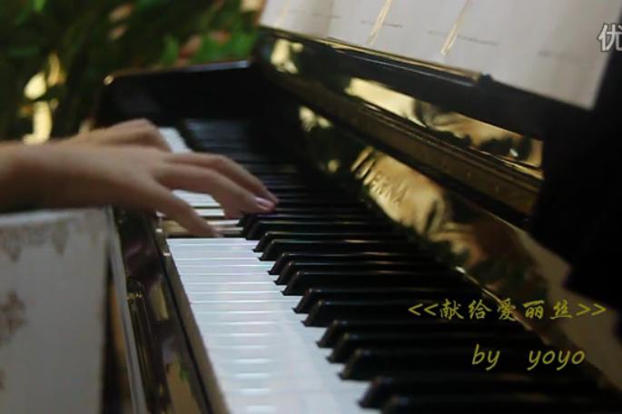 献给爱丽丝钢琴五线谱