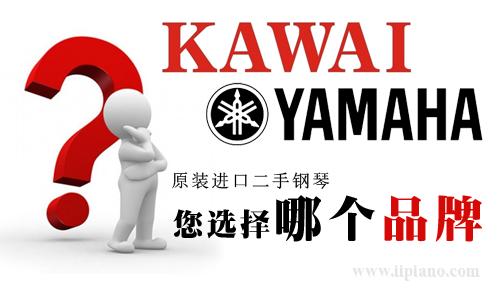 日本二手钢琴YAMAHA和KAWAI品牌选购解读
