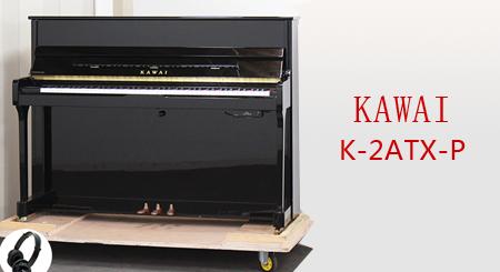 日本卡瓦依钢琴 KAWAI K-2ATX-P原装进口 2009年产