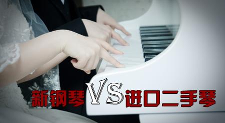 国内新钢琴与进口二手钢琴性价比评测参考