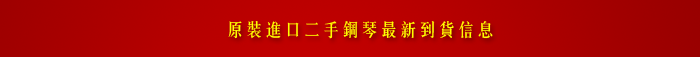 上海伯雅钢琴最新进口日本二手钢琴信息201403(02)