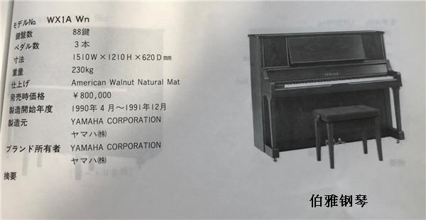 雅马哈 YAMAHA    WX1AWN      WX1AWNC 木色米子背121高端琴