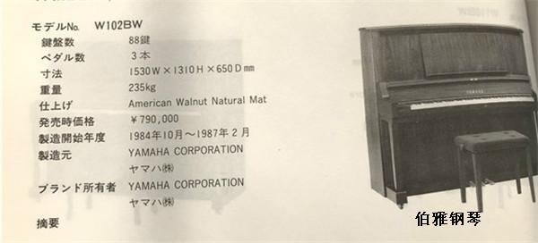 雅马哈 YAMAHA  W102BW W102BS W106BM W106BB W107BR W107BT