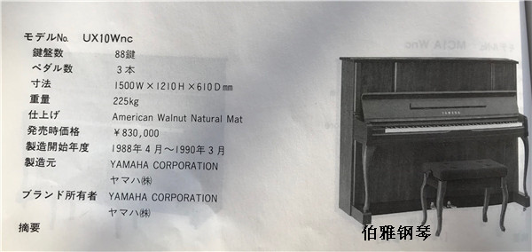 雅马哈 YAMAHA UX10WN UX10WNC UX10BIC 彩色高端系列
