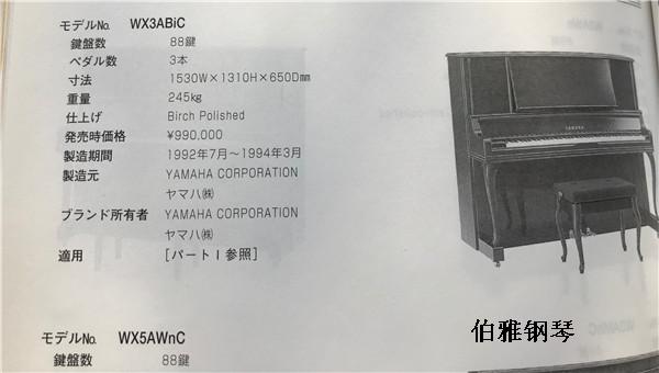 雅马哈 YAMAHA  WX3Awn WX3Abic WX102R WX106W WX5AWNC