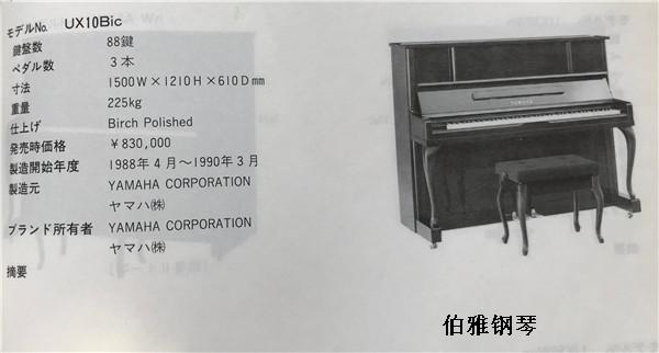 雅马哈 YAMAHA MC101 MC201  MC301 MC202 MC203 MC204 MC108