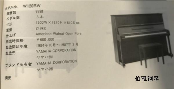 雅马哈 YAMAHA W108BS W109BT W120BS W120BW 121高度的家用高端琴