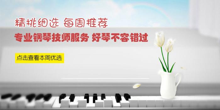 二手钢琴价格