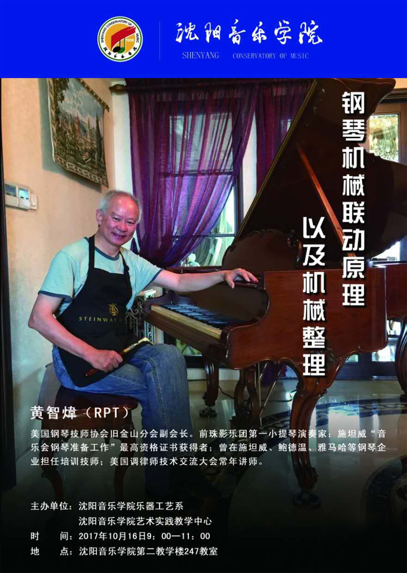黄智炜老师沈阳音乐学院钢琴技术讲学——钢琴机械联动原理以及机械调整